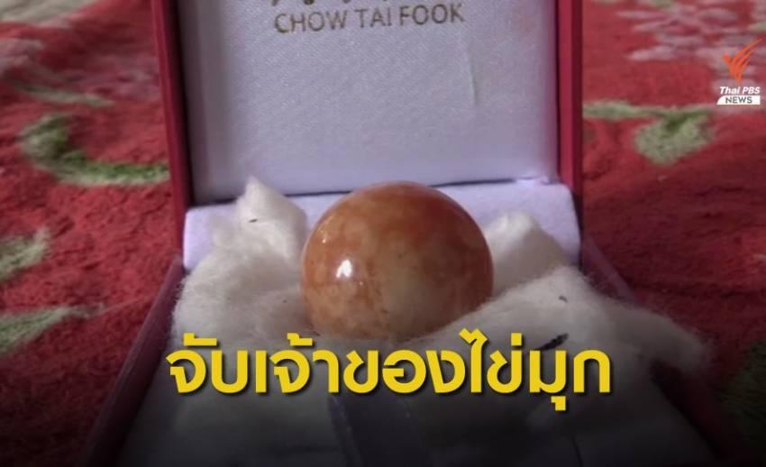 เจ้าของไข่มุกสีส้มถูกจับคดียาเสพติด
