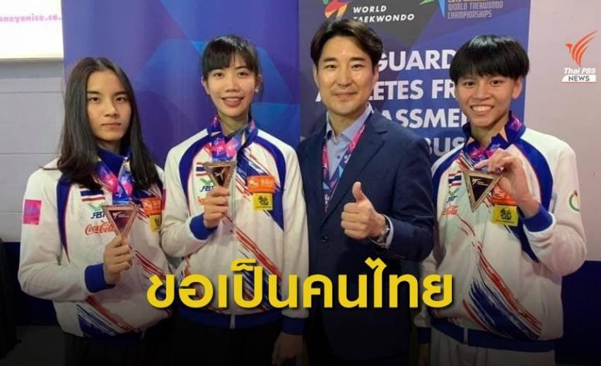 """""""โค้ชเช"""" ยอมทิ้งสัญชาติเกาหลีใต้ ขอเป็นคนไทยพาเทควันโดซิวทองโอลิมปิก"""