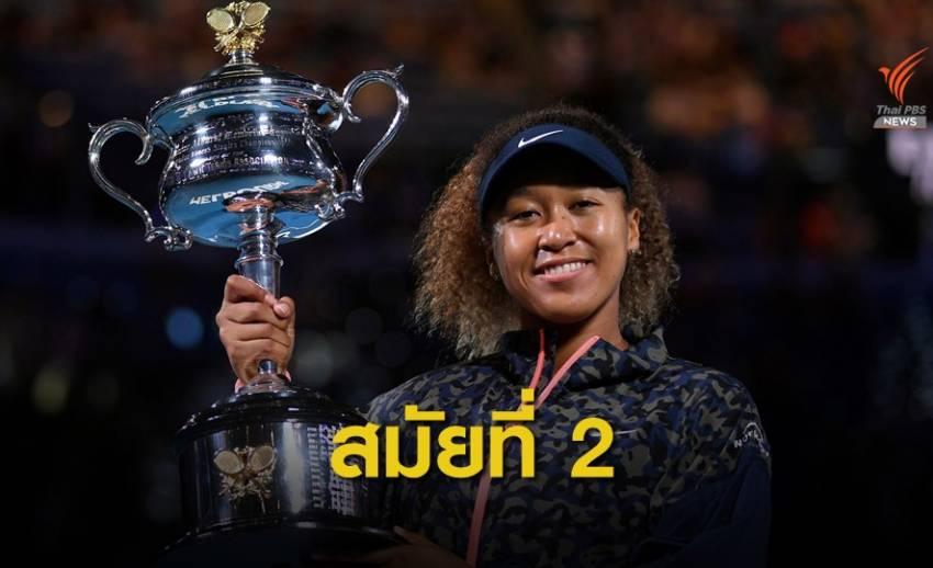 โอซากะ คว้าแชมป์เทนนิสออสเตรเลี่ยน โอเพ่น สมัยที่ 2