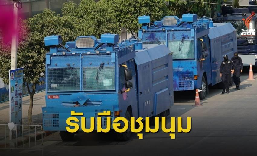 นครบาลจัดกำลัง ตร.-รถฉีดน้ำ รับมือชุมนุมหน้ารัฐสภา