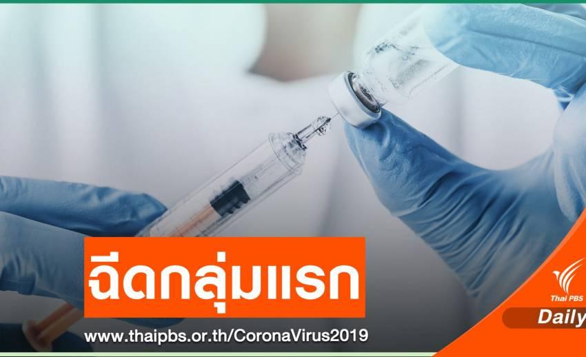 กทม.เตรียมฉีดวัคซีน COVID-19 กลุ่มแรก ให้ 6 เขตติดสมุทรสาคร