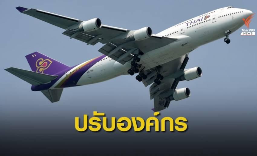 """""""การบินไทย"""" ปรับลดผู้บริหารเหลือ 500 อัตรา"""