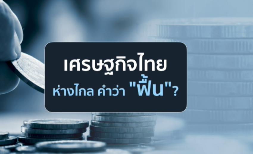 """เศรษฐกิจไทย ห่างไกล คำว่า """"ฟื้น""""?"""