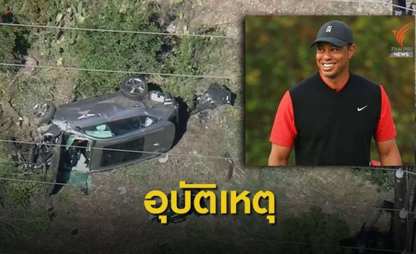 """""""ไทเกอร์ วูดส์"""" ประสบอุบัติเหตุทางรถยนต์บาดเจ็บสาหัส"""