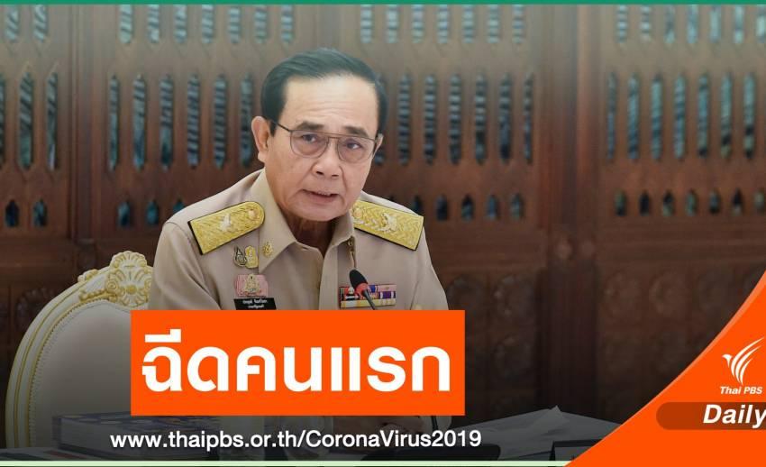 นายกรัฐมนตรี อาสาฉีดวัคซีน COVID-19 คนแรก