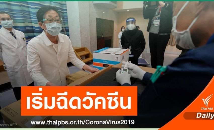 วันแรก ญี่ปุ่นเริ่มฉีดวัคซีน COVID-19 กลุ่มบุคลากรแพทย์