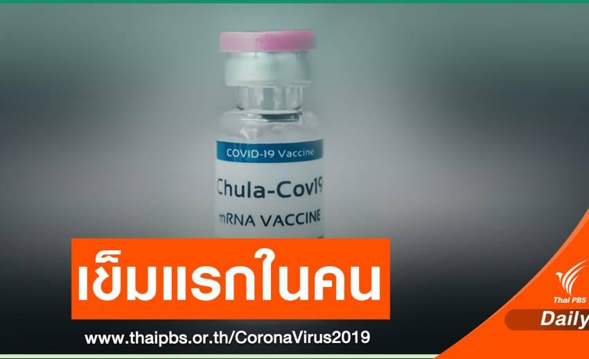 จุฬาฯ เตรียมทดสอบวัคซีนโควิดในอาสาสมัคร พ.ค.นี้