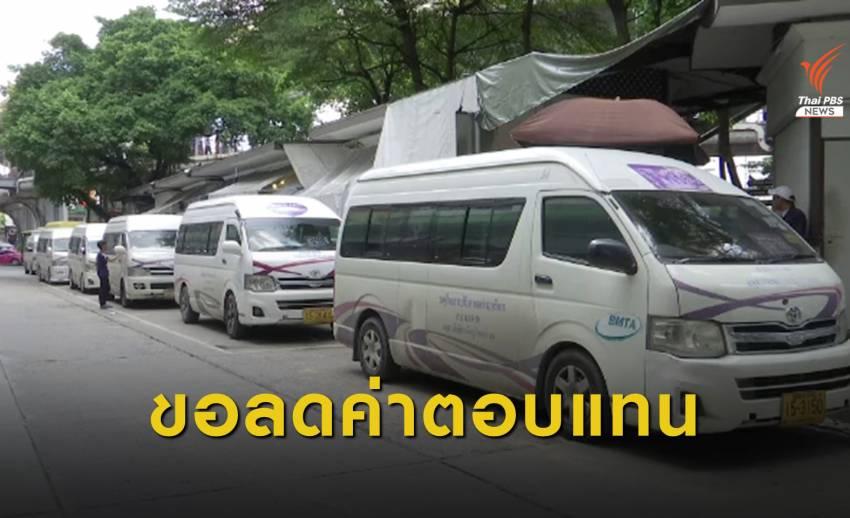 รถตู้ฯ ขอลดค่าตอบแทนในการร่วมเส้นทางเดินรถรายเดือน