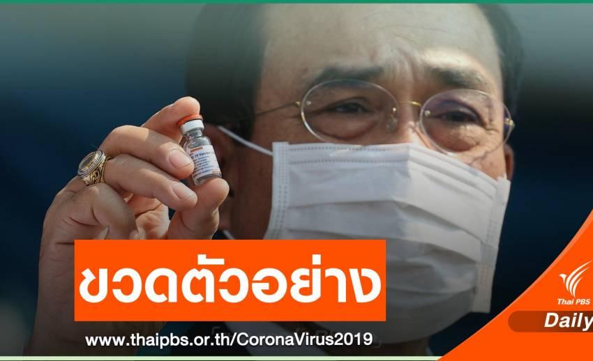 รองโฆษกรัฐบาลแจงปมนายกฯ ถือขวดวัคซีนโควิด ยันแค่ตัวอย่าง