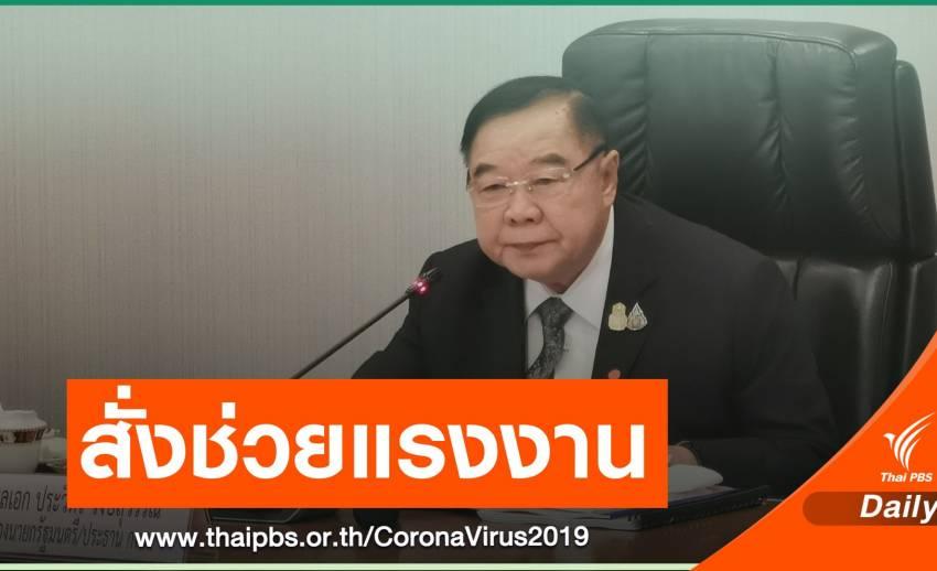 """""""ประวิตร"""" สั่งช่วยเหลือแรงงานไทยกลับจากต่างประเทศ"""