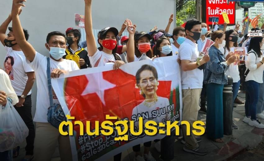 ชาวเมียนมาชุมนุมต่อต้านรัฐประหารหน้าสถานทูตฯ