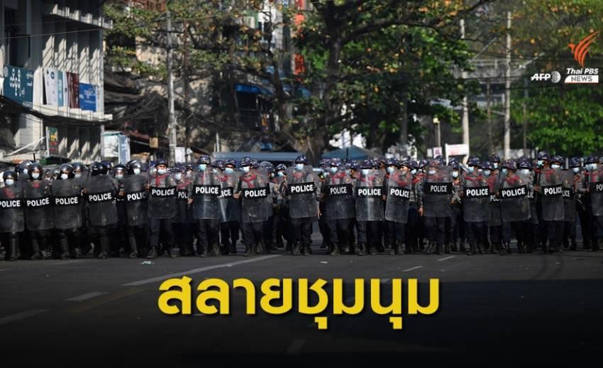 ตำรวจสลายชุมนุมต้านรัฐประหารในย่างกุ้ง-จับกุมนักข่าวญี่ปุ่น