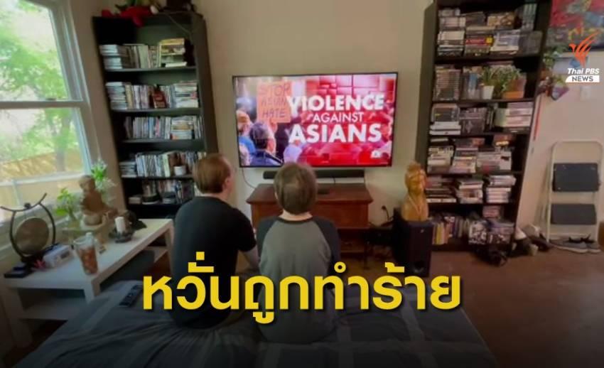 คนเอเชียในสหรัฐฯ ถูกเหยียด-กลัวถูกทำร้ายรุนแรง