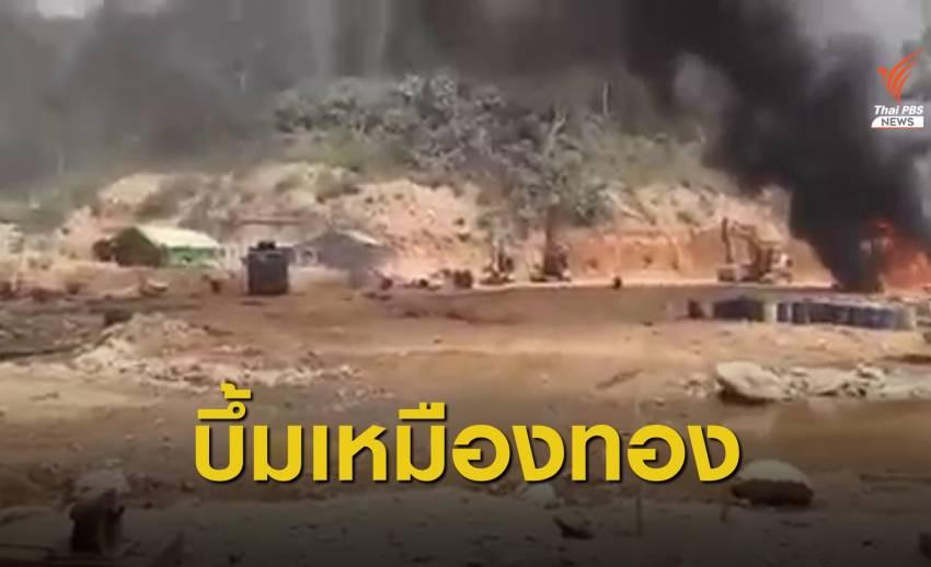 เครื่องบินกองทัพเมียนมาทิ้งระเบิดเหมืองทอง KNU เสียชีวิต 6 คน
