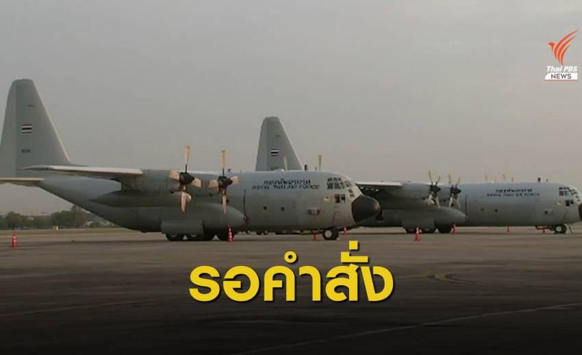 ทอ.เตรียมเครื่องบิน C-130 รับคนไทยออกจากเมียนมา