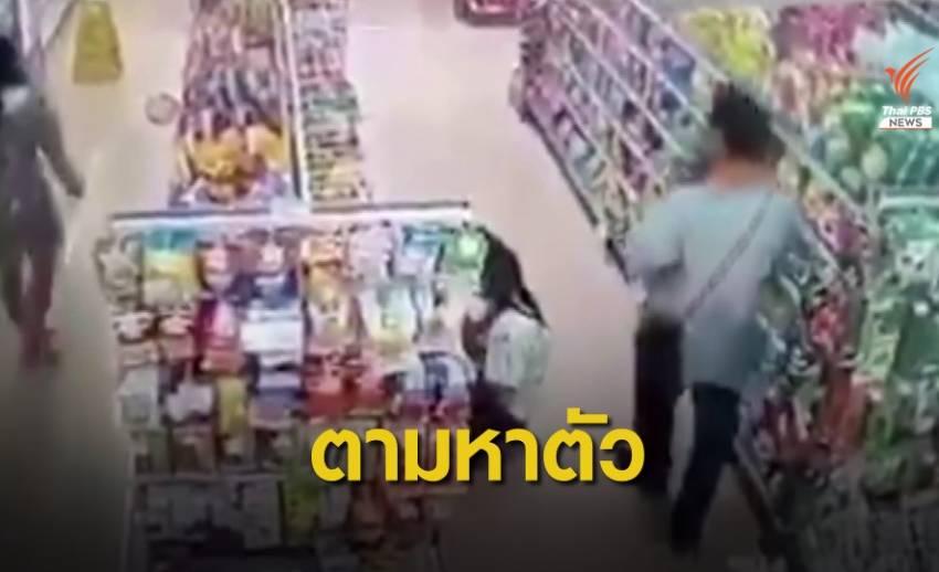 ภัยใกล้ตัว! เร่งตามชายปริศนาอนาจารสาวในร้านสะดวกซื้อ