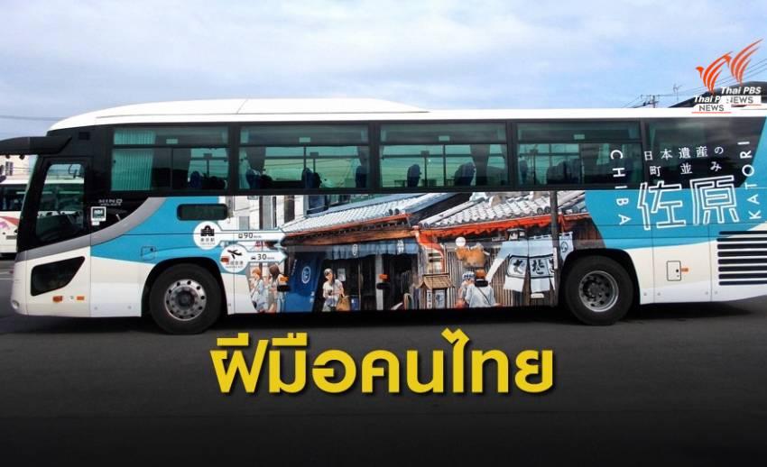 นักวาดภาพสีน้ำชาวไทย ฝากผลงานบนรถบัสเมืองโบราณญี่ปุ่น