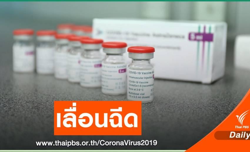 """ด่วน! เลื่อนฉีดวัคซีน COVID-19 """"แอสตราเซเนกา"""" ให้ นายกฯ-ครม."""