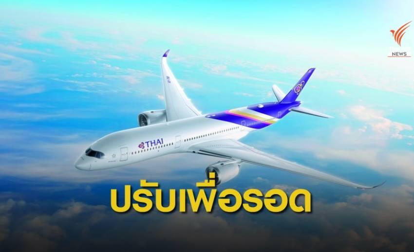 """""""การบินไทย"""" ยืนยันปรับโครงสร้าง หวังฟื้นฟูกิจการสำเร็จ"""