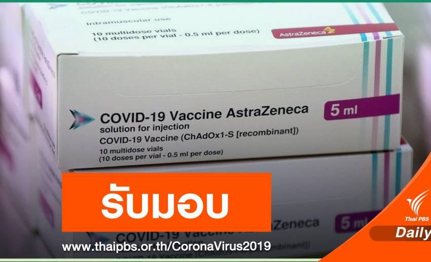 """สธ.เตรียมรับวัคซีน """"แอสตราเซเนกา"""" ส่งกรมควบคุมโรคตรวจสอบ"""