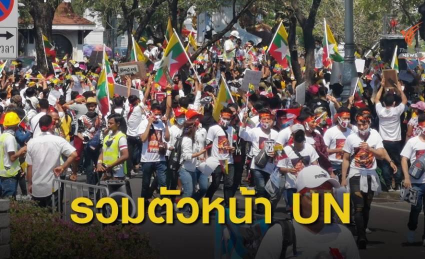 ชาวเมียนมาในไทยรวมตัวหน้า UN ไว้อาลัยผู้เสียชีวิตจากการชุมนุม
