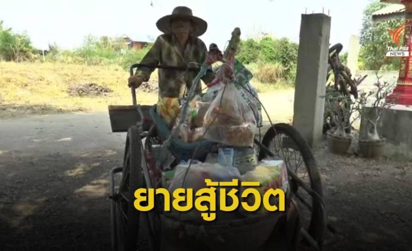 ผู้สูงวัยอายุ 82 ปี สู้ชีวิตเข็นรถเข็นขายของยังชีพ จ.นครราชสีมา