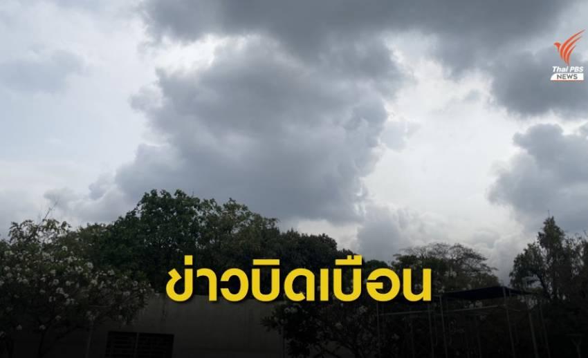 ข่าวปลอมพายุพัดถล่มไทยทุกภาค 2-13 มี.ค.นี้