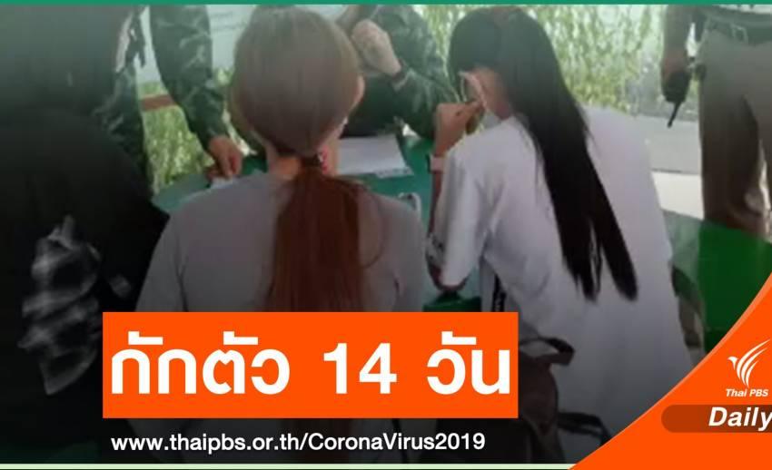 กักตัว 14 จนท. หลังจับกุม 3 หญิงไทยลอบเข้าเมืองติด COVID-19