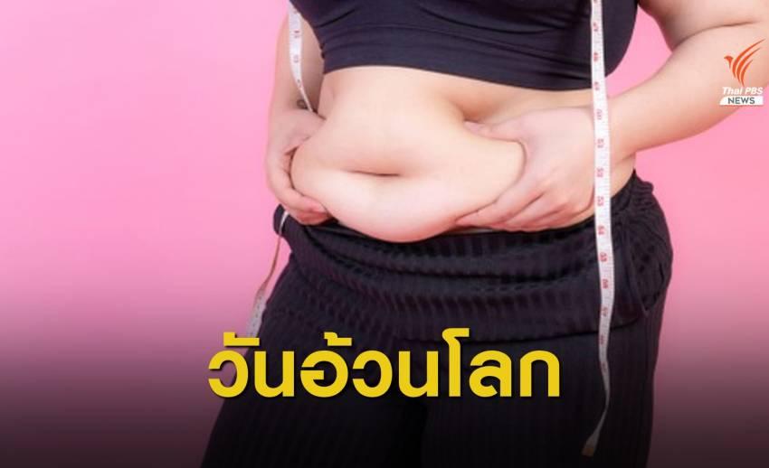 """สสส.-เครือข่ายคนไทยไร้พุง ชี้คนไทย """"อ้วนลงพุง"""" กว่า 20 ล้านคน"""