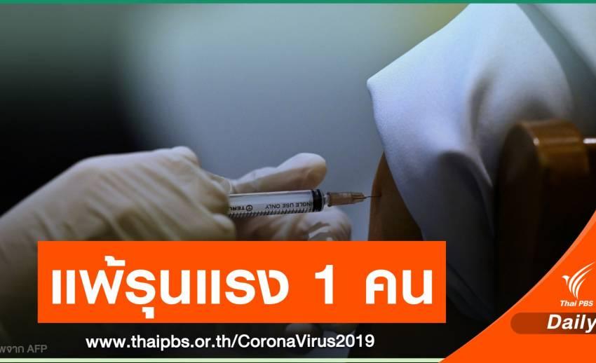 บุคลากรแพทย์ 1 คน แพ้รุนแรงหลังฉีดวัคซีน COVID-19