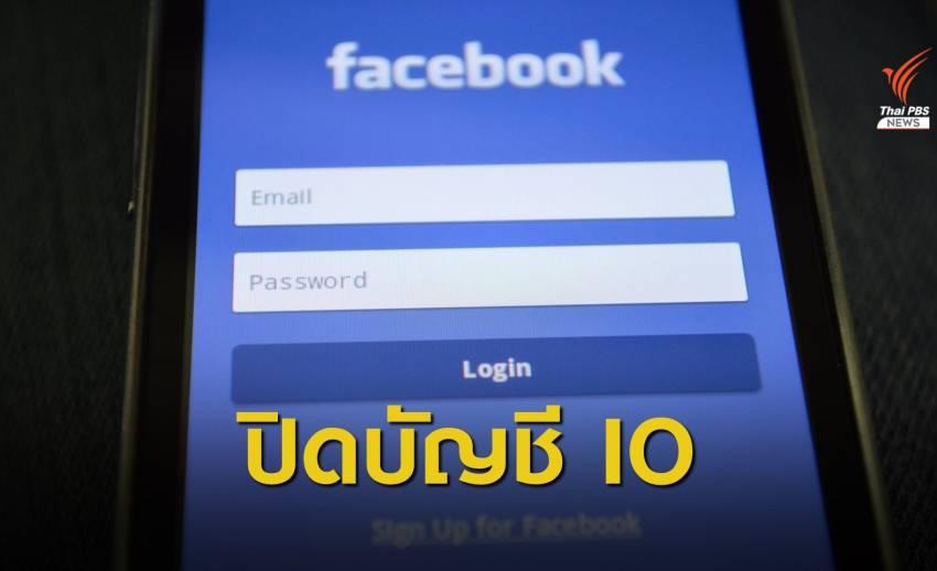 """""""เฟซบุ๊ก"""" ปิดบัญชี IO พบเชื่อมโยง กอ.รมน."""