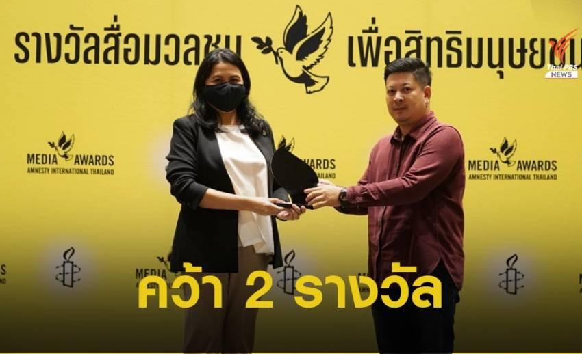 """ช่างภาพข่าว """"ไทยพีบีเอส"""" คว้า 2 รางวัล แอมเนสตี้ฯ ประเทศไทย"""