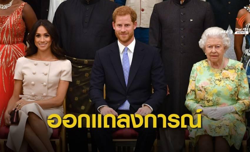 """ราชวงศ์อังกฤษออกแถลงการณ์ แจงปม """"เจ้าชายแฮร์รี-เมแกน"""""""
