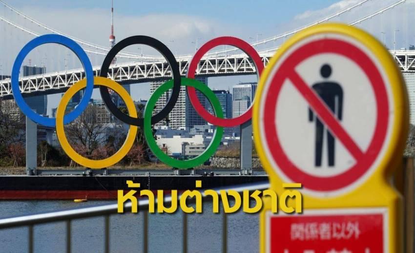 สื่อญี่ปุ่นเผยรัฐบาลญี่ปุ่นห้ามแฟนกีฬาต่างชาติเข้าชมโอลิมปิก