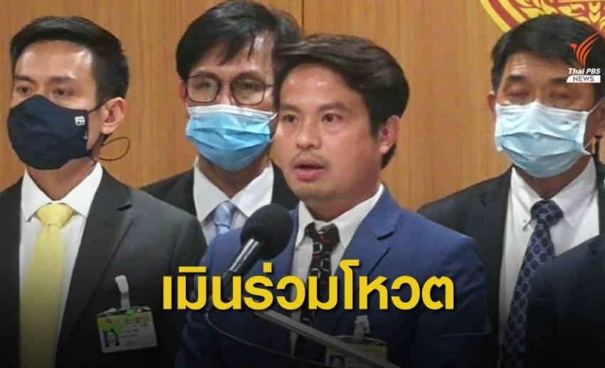 """""""ภูมิใจไทย"""" ชี้วอล์กเอาต์ เหตุไม่อยากเป็นเครื่องมือแท้ง รธน."""