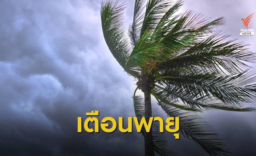 กรมอุตุฯ เตือนพายุฤดูร้อน 21-22 มี.ค. เริ่มภาคอีสานก่อน