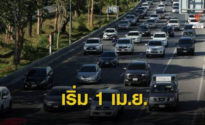 ดีเดย์ 1 เม.ย.นี้ นำร่องถนนสายเอเชียซิ่งได้ 120 กม./ชม.