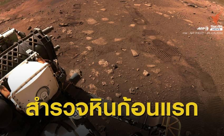 """ใกล้เริ่มแล้ว! เพอร์เซเวียแรนส์สำรวจ """"มาอัส"""" หินดาวอังคารก้อนแรก"""