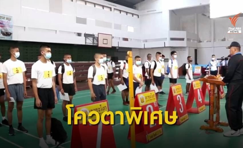 เตรียมทหาร-นายร้อย จปร. เปิดรับนักเรียนโควต้าพิเศษ เรียนดี-รายได้น้อย