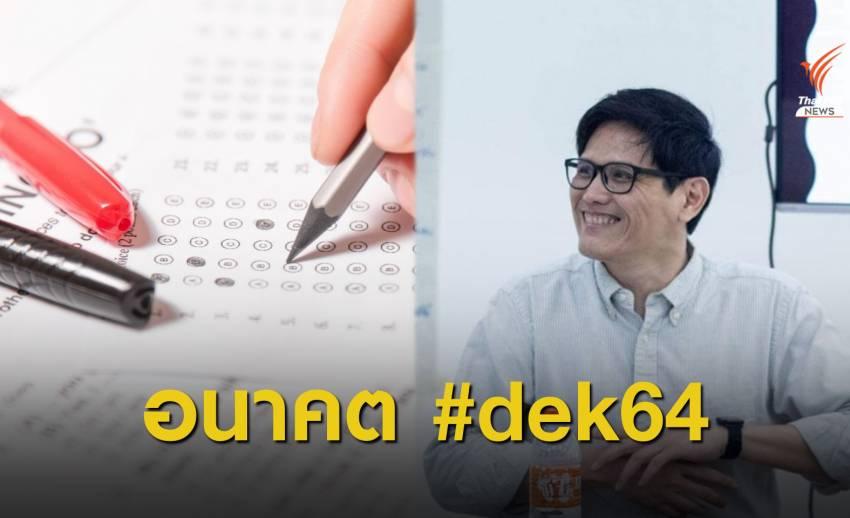 อาจารย์จุฬาฯ แนะเลื่อนสอบ ชี้ #dek64 ตะลุยสอบ 35 วิชา ใน 26 วัน