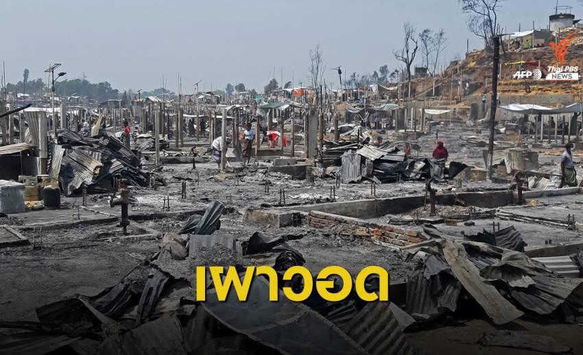 ไฟไหม้ค่ายลี้ภัยชาวโรฮิงญาเสียชีวิต 15 สูญหายกว่า 400 คน