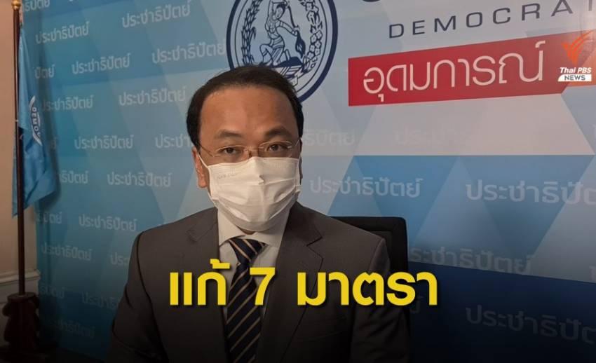 """""""ประชาธิปัตย์"""" เสนอแก้รัฐธรรมนูญ 5 ญัตติ 7 มาตรา"""