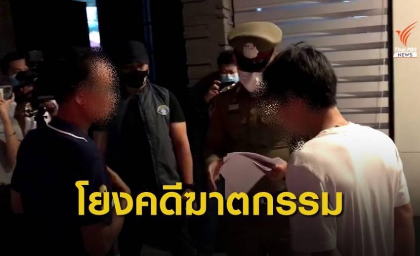 """บุกจับ """"หลงจู๊สมชาย"""" โยงคดีฆ่า """"วินจยย."""""""