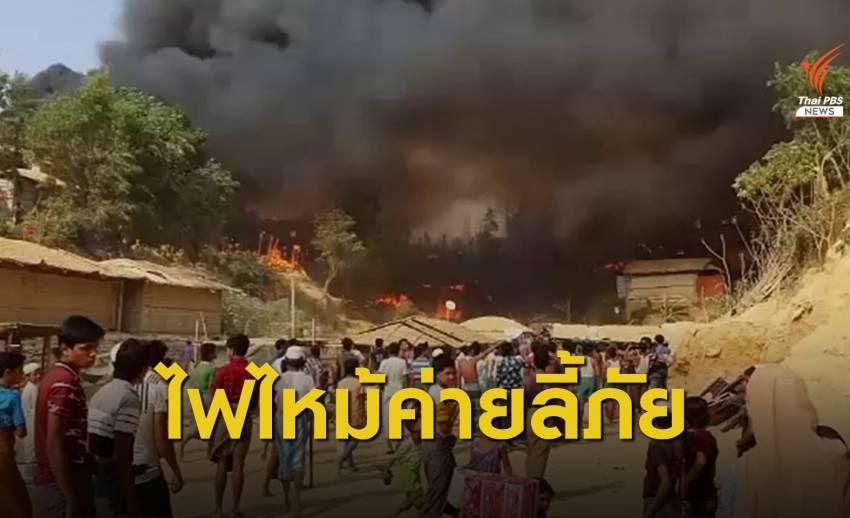เผาวอด! ไฟไหม้ค่ายผู้อพยพโรฮิงญาในบังกลาเทศ