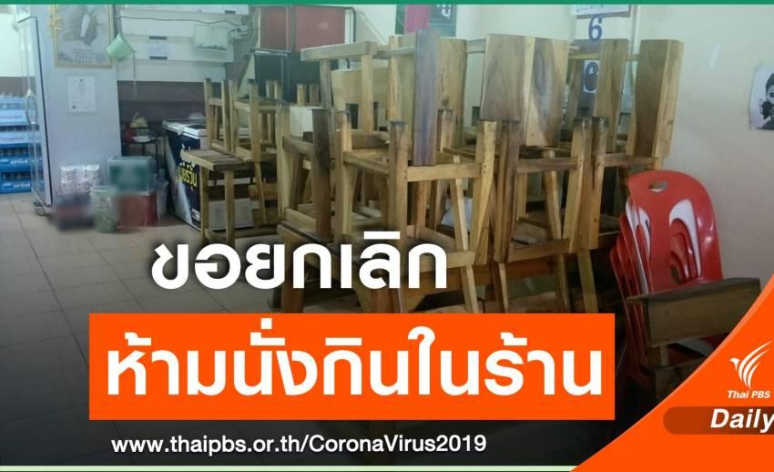 สมาคมภัตตาคารไทย ขอนายกฯ ยกเลิกคำสั่งห้ามนั่งกินในร้าน