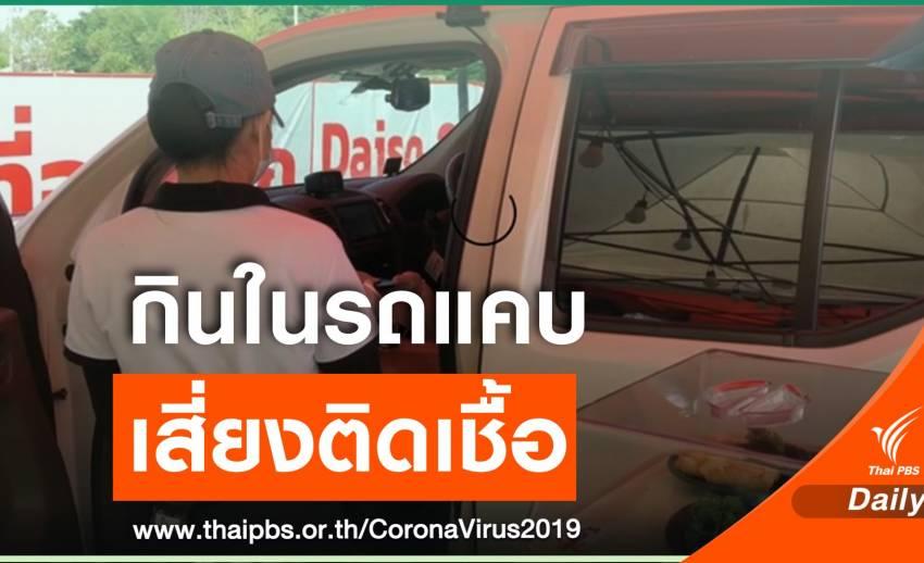 กรมอนามัย ห่วงกินอาหารในรถ Drive-In Buffet เสี่ยงติด COVID-19