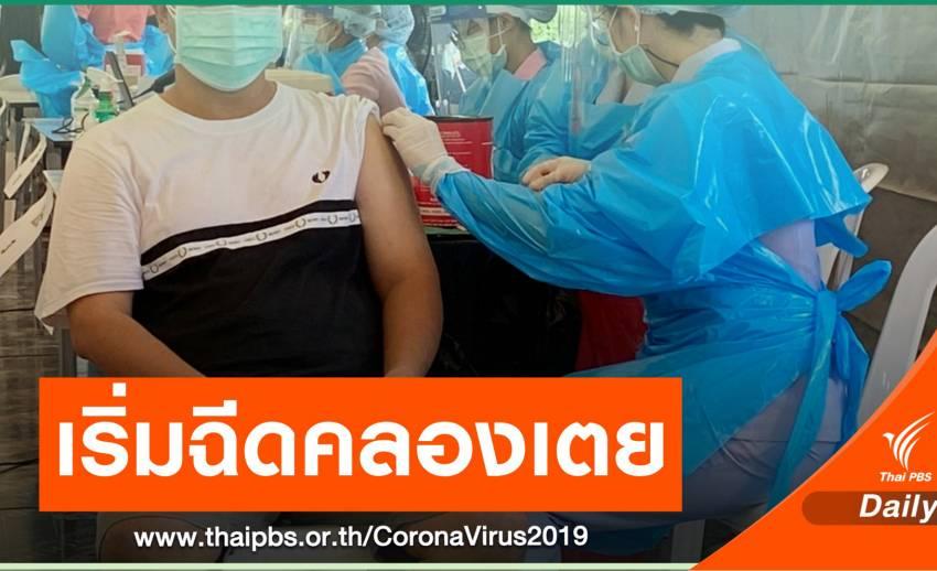 """วันแรก กทม.ฉีดวัคซีนโควิด """"ชุมชนคลองเตย"""" คาดฉีดได้ 1,000 คน"""