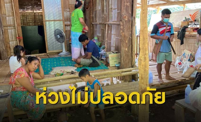ชาวบ้านสามแลบ ไม่มั่นใจความปลอดภัย แม้ไร้เหตุสู้รบ