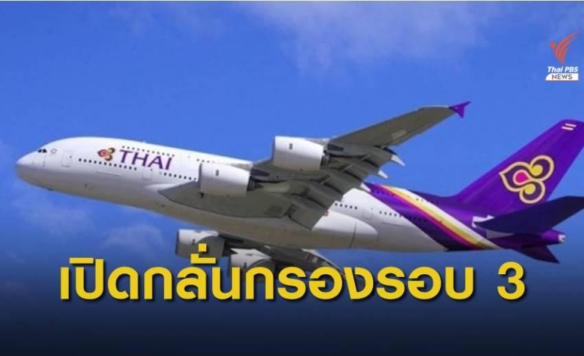 การบินไทยเผย พนง.ผ่านกลั่นกรองรอบ 2 กว่า 1,500 คน