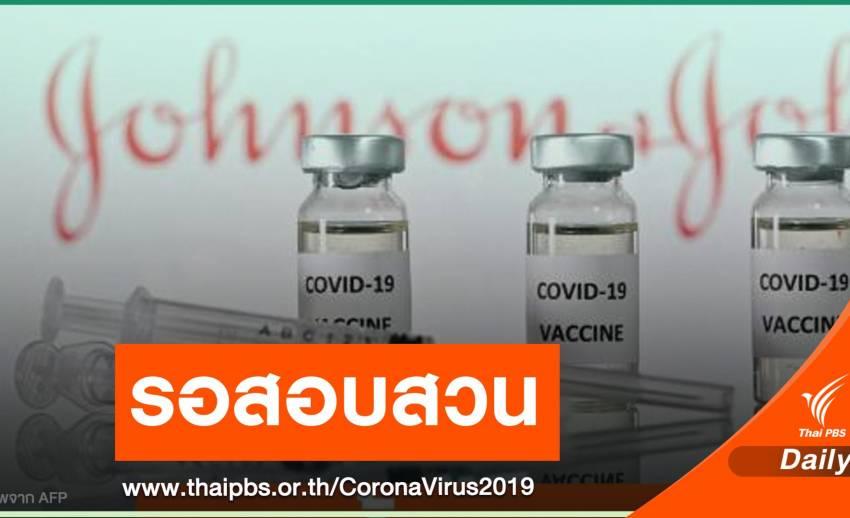 """สหรัฐฯ ระงับฉีดวัคซีน """"จอห์นสัน"""" รอผลข้างเคียงลิ่มเลือด"""